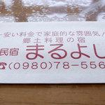 7384097 - 箸袋