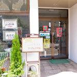 民宿 まるよし - 入り口