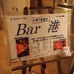 Bar港 - 微妙すぎる看板。