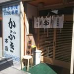 かぶき - お店の入口