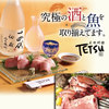 秋葉原旨い魚と焼酎.地酒 美味研鑽 TETSU