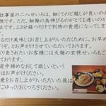 手仕事屋 - 蕎麦の説明書き