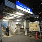 東邦酒場 - 駅至近