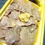 味乃吉 - 通好み厚切り牛たん弁当