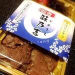 味乃吉 - 通好み厚切り牛たん弁当(パッケージ)