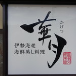 伊勢海老 海鮮蒸し料理 華月 -
