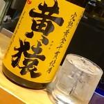 立呑みTHIRD - 黄猿(芋焼酎):380円