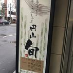 円山旬 -