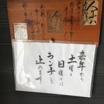 日本茶甘味処あずき - 来年から土日はランチ無し