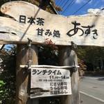 日本茶甘味処あずき - 外観