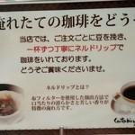 カンタベリ・カフェ - その他写真:[メニュー] 卓上ドリンクメニュー アップ♪w ①