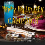 エッグスンシングス - 料理写真:ハロウィン限定メニュー!