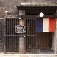 Anvers - 京風町屋にフランス国旗の暖簾が目印。