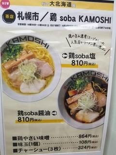 鶏 ソバ カモシ -
