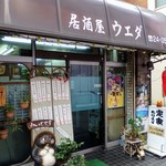 ウエダ - 居酒屋ウエダ