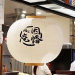 因幡うどん 福岡空港店 - 創業1951年の老舗うどん店です。