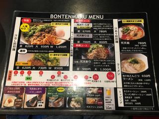赤麺 梵天丸 - メニュー。これには載っていませんが、「鳥にぼしラーメン」やデザートもあります(*^▽^*)