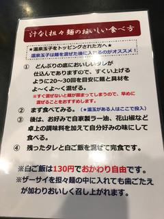 梵天丸 - 汁なし担々麺 食べ方指南