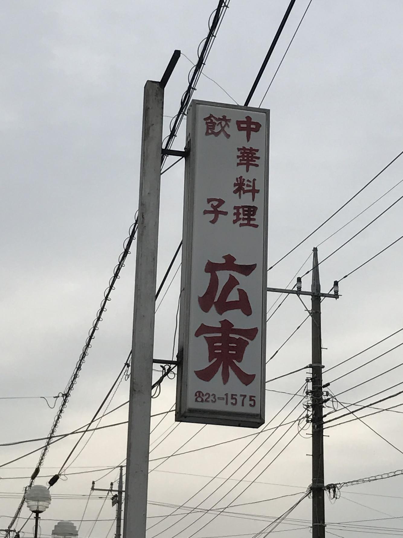 広東 name=
