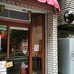 中華食堂 月ノ光 - 中華鍋の看板が目印!