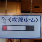 ローリエ - 全日禁煙になりました。喫煙ルームあります。