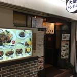大阪トンテキ - 店舗外観