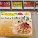 73873074 - 限定麺メニュー