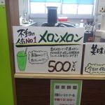 道の駅 七城メロンドーム -