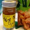 道の駅 通潤橋 - 料理写真:柚木こしょう、鶏皮揚げ