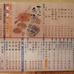 73878232 - '17/09/28 丼物・定食メニュー