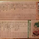 73878266 - '17/09/28 そば・うどんメニュー