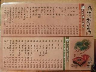 角清 - '17/09/28 そば・うどんメニュー