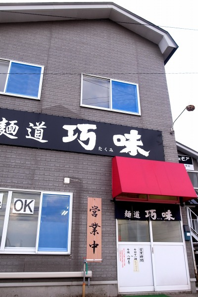 麺道 巧味