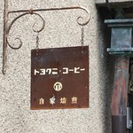 トヨクニ・コーヒー - 外観