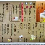 おやじの台所 - 生ビールを初め焼酎、日本酒など取り揃えてます。焼酎をたくさん飲まれる方には、通常のグラスよりお得なジョッキ割もありますよ‼ オリジナルでおやじのフルーツ酎ハイなど変わり種もあります(笑)