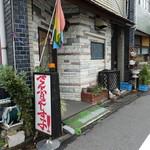 """モリタ - 2017.09 近所のお店""""さんふらんしす子"""":爆!"""