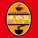 カフェ 来珈豆 - 料理写真: