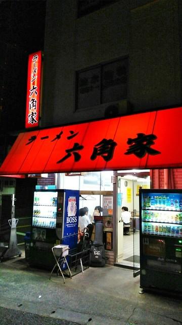 六角家 戸塚店 - 戸塚駅からはかなり離れています。