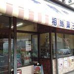 相馬菓子店 -