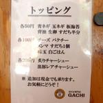GACHI -