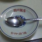四川 - 店内