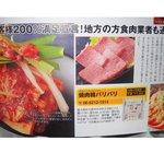焼肉韓バリバリ - 2011年4月、ガツめしに千日前店が掲載されました。