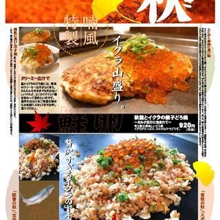 スタッフおすすめ贅沢『秋鮭とイクラの親子どろ焼き』