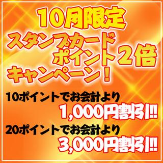 九州名物 とめ手羽 飯田橋店>