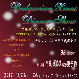 「ブルガリアンクリスマスディナーショー」予約受付開始★★