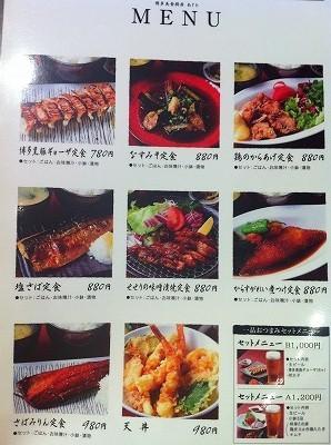 博多美食厨房 あじと 博多1番街店