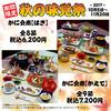 札幌かに本家 - 料理写真:秋の味覚祭 2018/10/5~11/20限定