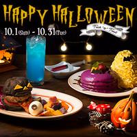 エッグスンシングス - 10月はハロウィンキャンペーン実施!