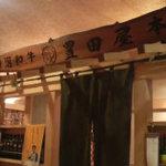 豊田屋本店 -