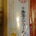 なかさつない - 料理写真:十勝帯広ラーメン